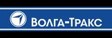 «Волга-Тракс»