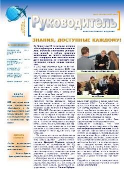 18_VD_Leaders_ru