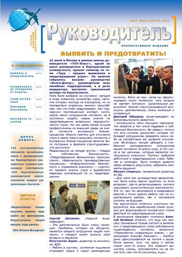 19_VD_Leaders_ru