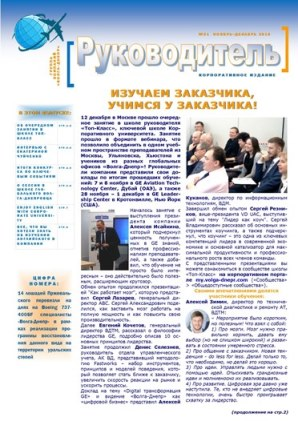 21_vd_leaders_ru